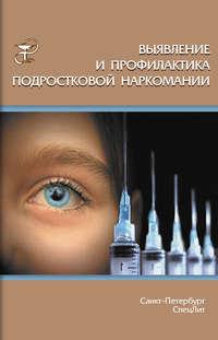 Обложка «Выявление и профилактика подростковой наркомании»