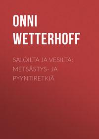 Обложка «Saloilta ja vesiltä: Metsästys- ja pyyntiretkiä»