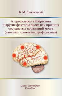 Обложка «Атеросклероз, гипертония и другие факторы риска как причина сосудистых поражений мозга (патогенез, проявления, профилактика)»