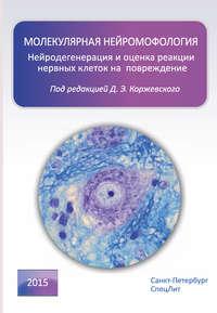 Обложка «Молекулярная нейроморфология. Нейродегенерация и оценка реакции нервных клеток на повреждение»