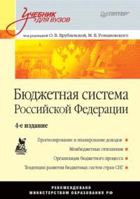 Обложка «Бюджетная система Российской Федерации. Учебник для вузов»