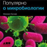 Обложка «Популярно о микробиологии»