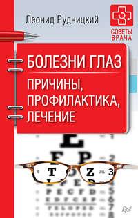 Обложка «Болезни глаз. Причины, профилактика, лечение»