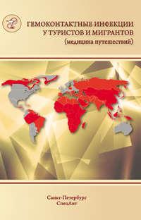 Обложка «Гемоконтактные инфекции у туристов и мигрантов (медицина путешествий)»