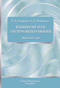 Обложка «Клиническая гастроэнтерология. Краткий курс»