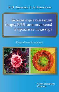 Обложка «Болезни цивилизации (корь, ВЭБ-мононуклеоз) в практике педиатра. Руководство для врачей»