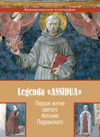 Обложка «Первое житие святого Антония Падуанского, называемое также «Легенда Assidua»»
