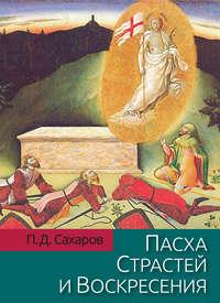 Обложка «Пасха Страстей и Воскресения в христианском богослужении Востока и Запада»