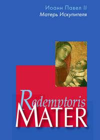 Обложка «Энциклика «Матерь Искупителя» (Redemptoris Mater) Папы Римского Иоанна Павла II, посвященная Пресвятой Деве Марии как Матери Искупителя»