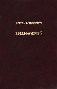 Обложка «Бревилоквий»