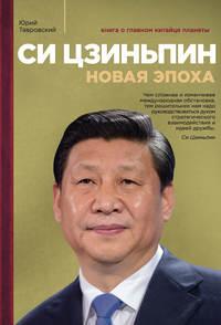Обложка «Си Цзиньпин. Новая эпоха»