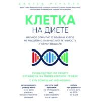 Обложка «Клетка «на диете». Научное открытие о влиянии жиров на мышление, физическую активность и обмен веществ»
