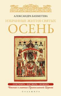 Обложка «Избранные жития святых. Осень: Сентябрь. Октябрь. Ноябрь»