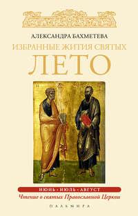 Обложка «Избранные жития святых. Лето: Июнь. Июль. Август»