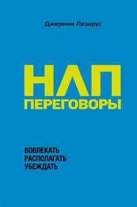 Обложка «НЛП-переговоры. Вовлекать, располагать, убеждать»