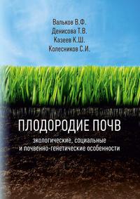Обложка «Плодородие почв: экологические, социальные и почвенно-генетические особенности»