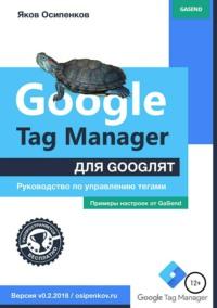 Обложка «Google Tag Manager для googлят: Руководство по управлению тегами»