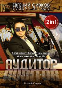 Обложка «Аудитор / Auditor»