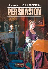 Обложка «Persuasion / Доводы рассудка. Книга для чтения на английском языке»