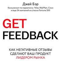 Обложка «Get Feedback. Как негативные отзывы сделают ваш продукт лидером рынка»