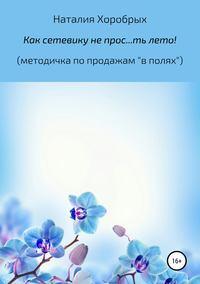 """Обложка «Как сетевику не прос…ть лето!"""" (методичка по продажам «в полях»)»"""