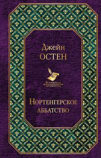 Обложка «Нортенгерское аббатство (сборник)»