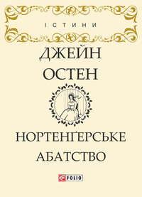 Обложка «Нортенґерське абатство»