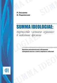 Обложка «Summa ideologiae: Торжество «ложного сознания» вновейшие времена. Критико-аналитическое обозрение западной мысли в свете мировых событий»