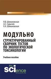 Обложка «Модульно структурированный сборник тестов по экологической токсикологии»