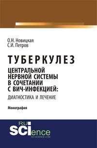 Обложка «Туберкулез центральной нервной системы в сочетании с ВИЧ-инфекцией: диагностика и лечение»