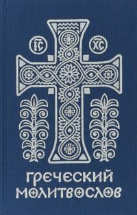 Обложка «Греческий молитвослов. Молитвы на всякое время дня, недели и года»