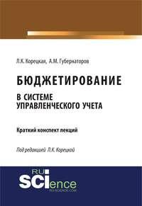 Обложка «Бюджетирование в системе управленческого учета»