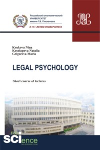 Обложка «Legal Psychology: short course of lectures»
