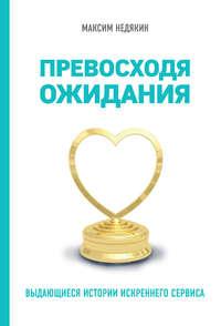 Обложка «Превосходя ожидания. Выдающиеся истории искреннего сервиса»