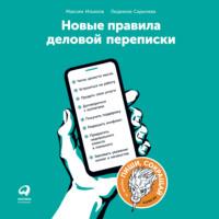 Обложка «Новые правила деловой переписки»