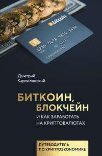 Обложка «Биткоин, блокчейн и как заработать на криптовалютах»