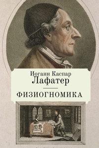 Обложка «Физиогномика»