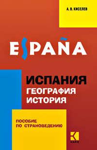 Обложка «Испания. География. История. Пособие по страноведению для учащихся гимназий и школ с углубленным изучением испанского языка»