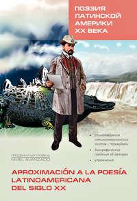 Обложка «Поэзия Латинской Америки XX века / Aproximación la poesía latinoamericana del siglo XX. Книга для чтения на испанском языке»