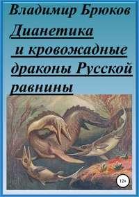 Обложка «Дианетика и кровожадные драконы Русской равнины»