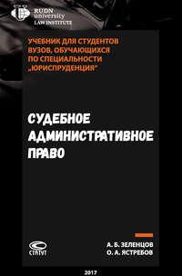Обложка «Судебное административное право»