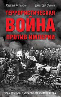 Обложка «Террористическая война против империи. Из архивов царского правительства»