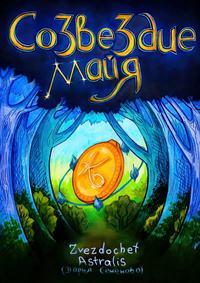 Обложка «Созвездие Майя»