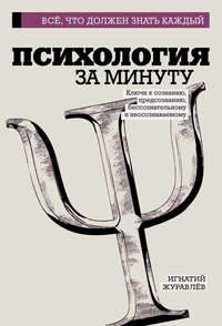 Обложка «Психология за минуту»