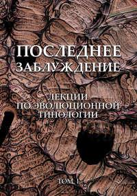 Обложка «Последнее заблуждение. Лекции по эволюционной типологии. Том I»