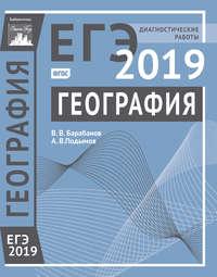 Обложка «География. Подготовка к ЕГЭ в 2019 году. Диагностические работы»