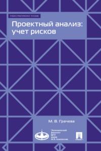 Обложка «Проектный анализ: учет рисков»