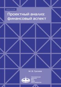 Обложка «Проектный анализ: финансовый аспект»