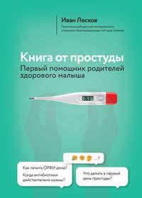 Обложка «Книга от простуды. Первый помощник родителей здорового малыша»