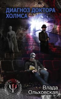 Обложка «Диагноз доктора Холмса»